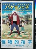 挖寶二手片-P00-173-正版DVD-動畫【怪物的孩子】-國日語發音(直購價)