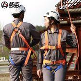 安全繩 欣達高空安全帶電工施工安全繩套裝全身式五點式安全帶防墜保險帶 mks薇薇
