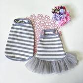 原創夏季新品寵物服飾服裝泰迪紗裙法斗條紋杉狗狗薄款衣服 卡布奇诺