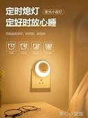 感應燈 遙控小夜燈led光控感應節能臥室插電燈床頭嬰兒餵奶 育心館