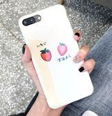 iPhone 7 plus 藍光軟殼 草莓 手機殼 個性 創意 簡約 全包軟殼 夏日清新草莓水果 防摔保護殼 iPhone7