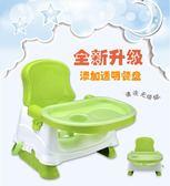 兒童餐椅 嬰兒餐桌椅寶寶多功能座椅寶寶吃飯椅子便攜式坐椅可折疊BL 【好康八八折】