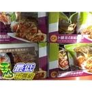 [COSCO代購] WC115883 卜蜂 冷凍泰式椒麻雞腿排 1.75公斤 2入