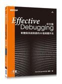 (二手書)Debugging 中文版:軟體與系統除錯的 66 個具體作法