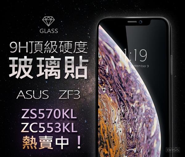 當日出貨 ZenFone 3 Max ZC553KL ZF3 X00DD 9H鋼化玻璃膜 前保護貼 玻璃貼 ASUS 華碩