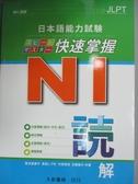 【書寶二手書T1/語言學習_YDA】日本語能力試? N1 快速掌握讀解_菊池富美子、黑岩sizu可