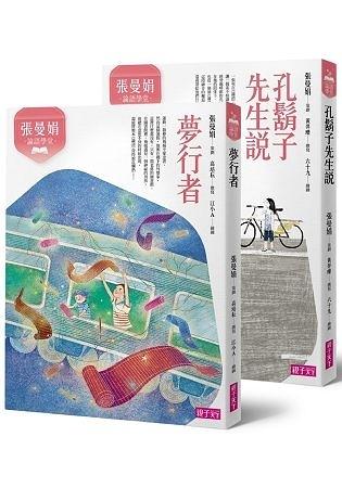 張曼娟論語學堂套書(共2冊)