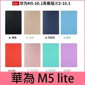 【萌萌噠】華為 HUAWEI MediaPad M5 lite (10.1吋) 新款純色 彈力皮革電壓款 全包軟邊 支架側翻平板套