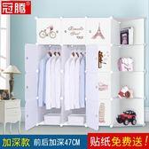樹脂衣櫃 簡易衣櫃折疊成人組裝兒童組合收納櫃塑料樹脂單人經濟型衣櫥jy 【麥田家居】