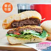 1J6A【魚大俠】FF594富統-美式牛-厚片漢堡排(10片/1kg/包)#美式牛