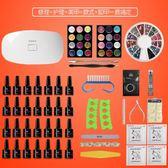 亞洲美甲工具套裝全套開店初學者家用做指甲油膠貼紙飾品光療機燈【八五折免運直出】