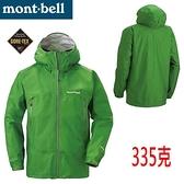 Mont-bell 日本品牌 GORE-TEX 單件式 防風防水外套 (1128340 CTS 綠色)