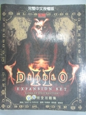 【書寶二手書T6/電玩攻略_WES】Diablo II expansion…官方攻略集_Bart G.Farkas