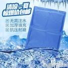 寵物冰墊 出口日本凝膠冰墊夏季降溫坐墊涼席墊寵物冰墊汽車座椅墊   【快速出貨】