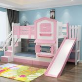 兒童床實木床雙層床成人實木上下床鋪高低床子母床高架床帶滑梯床wy