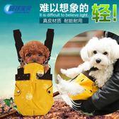 寵物背包 狗狗背包胸前外出雙肩便攜包寵物背狗包泰迪幼犬小型犬貓咪旅行包 玩趣3C