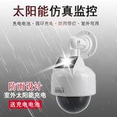 太陽能假攝像頭監控仿真攝像探頭監控器模型防盜帶燈室外防雨家用 台北日光