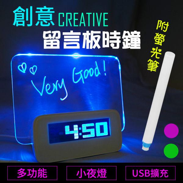 質感創意LED發光留言板時鐘【HE112】4Port埠USB HUB集線器電池床頭夜燈送禮物附螢光留言筆擦#捕夢網