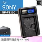 Kamera液晶充電器for Sony NP-FZ100