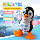 搖擺電動企鵝玩具萬向小企鵝兒童電動玩具會...