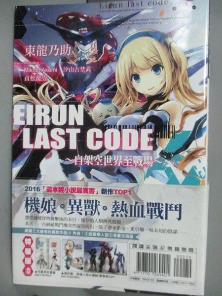 【書寶二手書T5/一般小說_GNC】Eirun Last Code~自架空世界至戰場~(01) 特裝版_東龍乃助