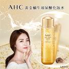 韓國 AHC黃金蝸牛玻尿酸化妝水 140ml