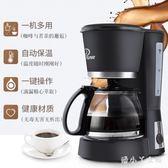 咖啡機 煮咖啡機家用全自動小型迷你型美式滴漏式咖啡煮茶壺 df3566【潘小丫女鞋】