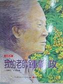 【書寶二手書T1/少年童書_JQF】我的老師鍾肇政_林家棟/ 圖