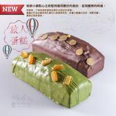 漢來大飯店糕餅小舖新品登場~旅人蛋糕含運兩入 特價800元
