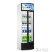 海力高飲料櫃冷藏櫃保鮮展示櫃商用超市便利店立式保鮮櫃冰櫃冰箱 雙十一全館免運