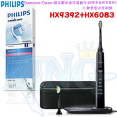 【贈HX6083 敏感型三入迷你刷頭共3+2=5個】飛利浦 HX9392 / HX-9392 PHILIPS 鑽石音波震動電動牙刷