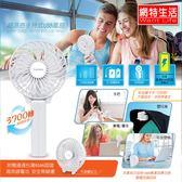 【網特生活】超涼感手持式USB風扇.Esense網路經銷夜市戶外郊外海邊夏天炎熱炙熱涼爽強風