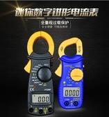 【 一年】DT3266L 鉗形電流表勾表手持式數字電子式 式三用電壓