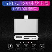 讀卡器 TYPE-C讀卡器OTG數據線USB3.0高速TF/U盤CF多功能SD內存卡安卓華為小米8多合一 探索先鋒
