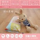 精梳棉兒童小枕(橘色開心農場) 幼稚園午睡枕27x45cm