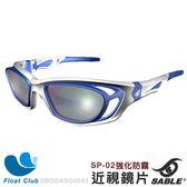 SABLE黑貂-運動眼鏡-近視極限運動強化防霧眼鏡 - 亮白 隨運動變裝配備 防高衝擊防滯水 SP-802 +SP-02