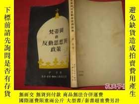 二手書博民逛書店罕見梵蒂岡的反動思想與政策Y11011 (蘇)申曼(М.М.Ше
