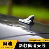 17-18款奧迪A4L A5 Q3 A3 Q5Q7A1專用新款車頂鯊魚鰭天線裝飾改裝