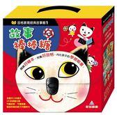 書立得-故事棒棒糖(15書+3CD)