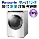【信源】)14公升 Panasonic國際牌變頻滾筒洗/脫洗衣機NA-V140HW/NAV140HW
