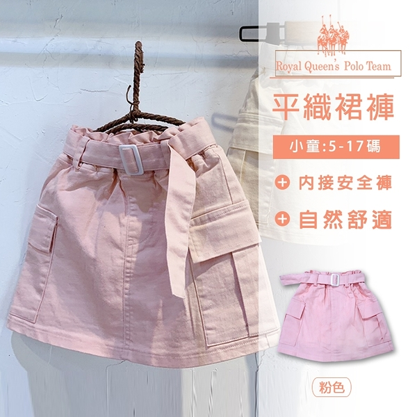 粉色平織短裙褲(內接安全褲) [65117] RQ POLO 小童 5-17碼 春夏 童裝 現貨