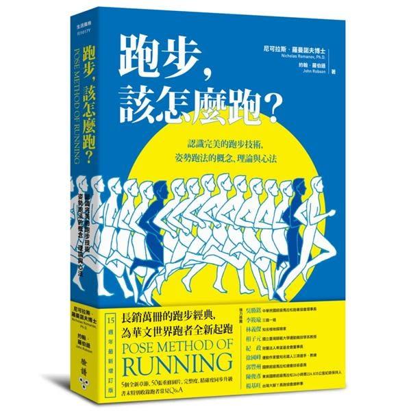 跑步,該怎麼跑?:認識完美的跑步技術,姿勢跑法的概念、理論與心法(十五週年最新..
