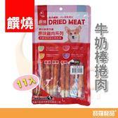 饌燒-牛奶棒捲肉-11入 ZS013(紅)【寶羅寵品】
