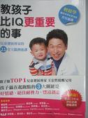 【書寶二手書T1/親子_ZBP】教孩子比IQ更重要的事_王宏哲