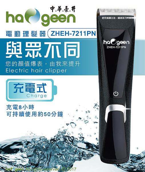 【艾來家電】【分期0利率+免運】中華晶俐電動理髮器(充電式) ZHEH-7211PN
