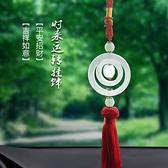 汽車掛件飾品葫蘆車內掛件保平安符掛飾後視鏡車內吊飾品汽車用品·享家