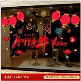 新年裝飾 2021新年春節裝飾窗花貼玻璃貼牛年過年布置家用室內窗貼門貼紙【快速出貨八折鉅惠】