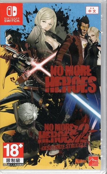 現貨 Switch遊戲NS 英雄不再 1+2 合輯 No More Heroes 1+2 中文版【玩樂小熊】