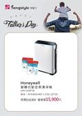 父親節加碼贈濾心+濾網!【美國 Honeywell】智慧淨化抗敏空氣清淨機 HPA-720