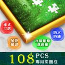 P2 拼圖 108片/200片拼圖鋁框 25.7x18.2cm (顏色隨機)